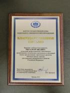 Letter of appreciation from State Duma of the Federal Assembly of the Russian Federation
