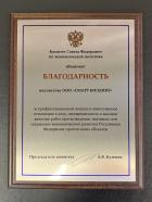 Letter of appreciation from Committee of the Federation Council on economic policy